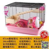 籠子 卡諾倉鼠籠47基礎籠超大豪華別墅新手套裝金絲熊籠子寵物套 LX 玩趣3C