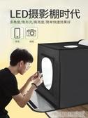 LED小型攝影棚迷你拍攝燈套裝折疊產品攝影柔光拍照燈箱白底圖道具 DF 科技藝術館