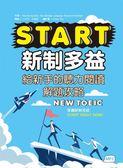 (二手書)START新制多益:給新手的聽力閱讀解題攻略