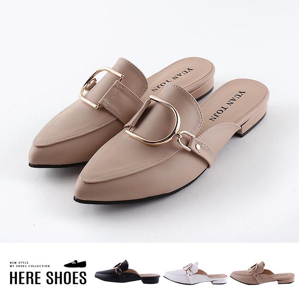 [Here Shoes]穆勒鞋-MIT台灣製 跟高2CM 低跟皮質 金屬扣環半包拖鞋 尖頭穆勒鞋-KW912