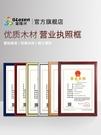 木質證書框a3工商三合一營業執照框正本掛...