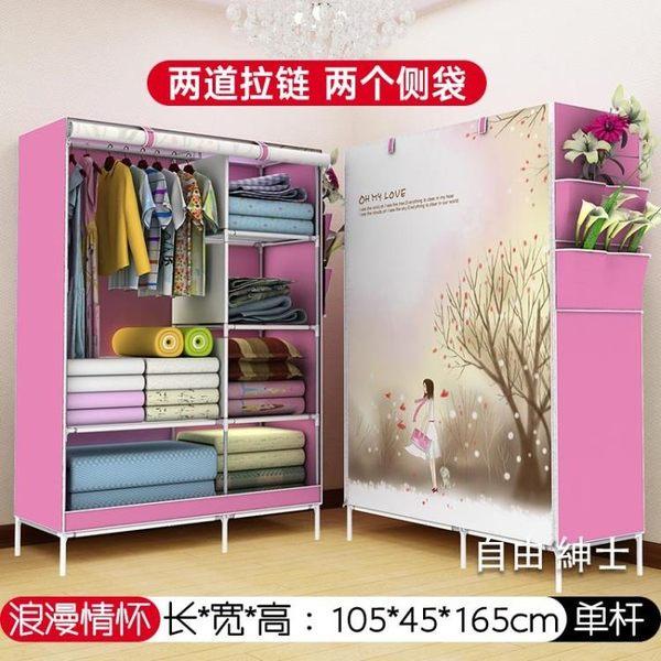 (百貨週年慶)簡易布藝衣櫃鋼管加粗加固 簡約現代折疊衣櫥宿舍組裝收納經濟型WY