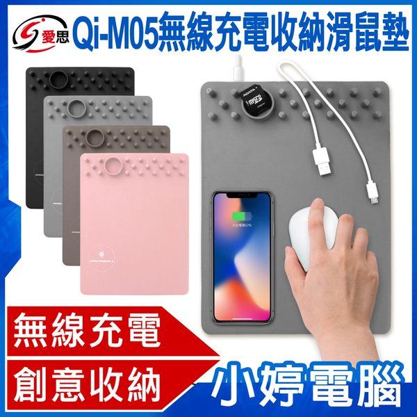 【3期零利率】福利品出清 IS愛思 Qi-M05 無線充電收納滑鼠墊 創意收納 集線器 輕薄平穩定位精準