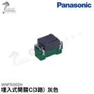 《國際牌Panasonic》 埋入式開關C(3路) 灰色 WNF5002H 省空間用配線器具系列