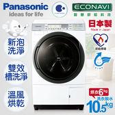 Panasonic 國際牌 滾筒日本製洗衣機 雙科技系列 NA-VX73GR右開 10.5公斤