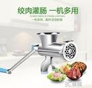 灌腸機-灌腸機家用手動絞肉機手搖自製灌香腸機臘腸機工具罐裝香腸的機器 3C優購HM