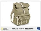 【分期0利率】National Geographic 探險家系列 NG 5170 中型雙肩後背包 (公司貨)
