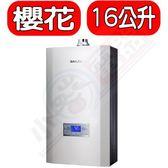 (含標準安裝)櫻花【DH-1693】16L強制排氣熱水器渦輪增壓熱水器數位式