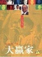 二手書博民逛書店 《大贏家-100位頂尖華人》 R2Y ISBN:9573225336│劉曉莉