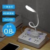 帶遙控可定時智慧USB插座台燈一體式多功能插排臥室床頭排插家用 快速出貨