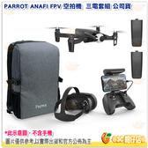送原電x2 派諾特 PARROT ANAFI FPV 空拍機 後背包 眼鏡 FPV三電套組 公司貨 無人機 4K HDR