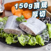 【吃浪食品】厚切船釣白帶魚 (300g±10%/2片裝)