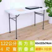 【頂堅】寬122公分(4尺寬)平面式塑鋼折疊桌/露營餐桌/會議摺疊桌象牙白色