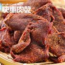 【快車肉乾】B5黑胡椒牛肉乾...