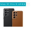 Samsung Galaxy S21 Ultra 5G 原廠皮革背蓋 手機殼