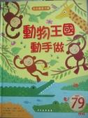 【書寶二手書T1/少年童書_NLX】小小創意大師:動物王國動手做_麗貝卡.吉爾平、麗歐尼.普