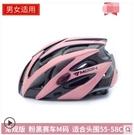 頭盔腳踏車騎行頭盔男女