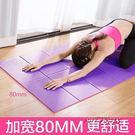 瑜伽墊初學者防滑健身墊可折疊加寬加長igo