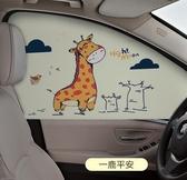 汽車用遮陽簾車窗佈防曬隔熱太陽擋車內自動伸縮車載側窗簾遮光板 朵拉朵YC