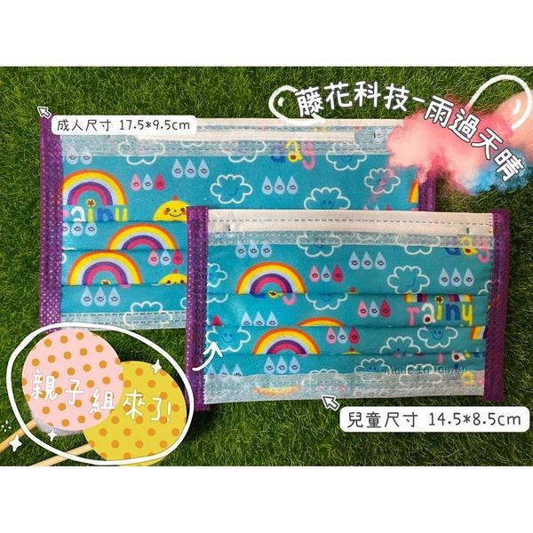 藤花科技 雨過天晴親子系列 台灣製 平面三層防護口罩(通過TTRI檢驗)