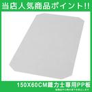 鐵力士 層板 【PP010】150X60PP板 MIT台灣製 收納專科