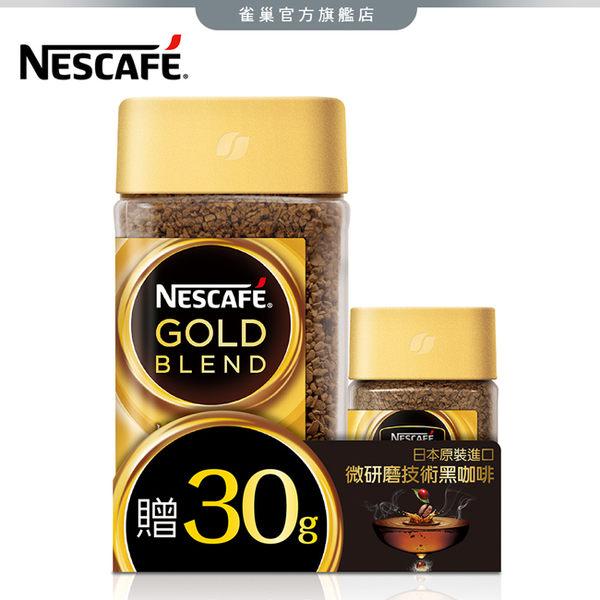 【雀巢 Nestle】雀巢金牌咖啡罐裝120g贈30g
