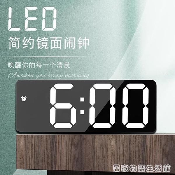 創意簡約鏡面LED數字鐘電子鐘多功能鐘表化妝鏡鬧鐘插電兩用鬧鐘 聖誕節全館免運