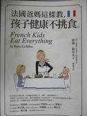 【書寶二手書T9/親子_MQK】法國爸媽這樣教,孩子健康不挑食_凱倫.勒比永