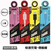 【Micro傳輸線】SONY Z1 C6902 充電線 傳輸線 2.1A快速充電 線長100公分