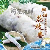 【阿家海鮮】嚴選花枝卷 (390g±5%/包)