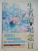 【書寶二手書T2/翻譯小說_BSJ】生者的紀念日(全)_柴村 仁