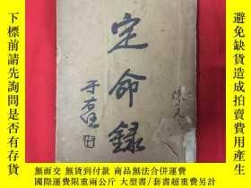 二手書博民逛書店《定命錄》一冊全,張一蟠編著,于右任題簽,民國二十三年命學社原本