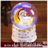 音樂盒 水晶球音樂盒公主八音盒女生畢業季送小女孩兒童玩具生日禮物擺件 爾碩