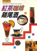(二手書)紅茶咖啡雞尾酒
