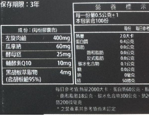 300顆組合價 左旋肉鹼 窈窕膠囊 卡速纖膠囊 100顆/包 元氣健康館