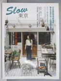 【書寶二手書T1/旅遊_ZGJ】Slow東京:日本雜誌御用部落客,帶你走進在地人的隱藏版景點
