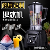 碎冰機 沙冰機碎冰機家用榨汁機商用刨冰機奶茶店冰沙機料理機奶昔豆漿機YTL 現貨