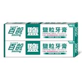 百齡天然鹽粒牙膏170g X2入【愛買】