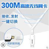 騰達U1 usb無線網卡 台式機 300M外置隨身wifi接收器發射器win10