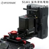 EGE 一番購】IFOOTAGE 印跡 S1A1 鯊魚滑軌 2.4G 無線升級電動套件(不含電池)【公司貨】