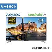 《麥士音響》SHARP 4K - LC-50UA6800T - 50 液晶連網電視