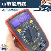 『儀特汽修』小型萬用表萬用電錶背光 數據保持交直流電壓方波測試MET DEM33D