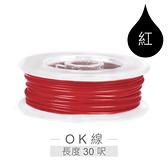 『堃喬』30AWG 30FT / 9米 鍍銀單芯線 / OK線 最高耐溫105℃ 紅色『堃邑Oget』