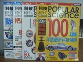 【書寶二手書T4/雜誌期刊_QBP】科技時代_Vol.37~40期間_4本合售_100項年度最新科技發明等