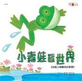 (二手書)小青蛙看世界
