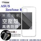 【愛瘋潮】華碩 ASUS ZenFone 8 ZS591KS 高透空壓殼 防摔殼 氣墊殼 軟殼 手機殼 防撞