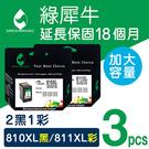 綠犀牛 for CANON 2黑1彩 PG-810XL + CL-811XL 高容量環保墨水匣/適用 CANON MP237/MP245/MP258/MX347/MX366