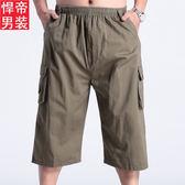 夏季薄款中年男七分褲短褲 都市韓衣