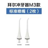 沖牙器水牙線原裝噴頭噴嘴正畸標準舌苔M3配件家用口腔清潔器 mks交換禮物