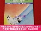 二手書博民逛書店月刊罕見繪本1976年4月號特集:子どもの好きな繪本 上野紀子の世界Y479343 す